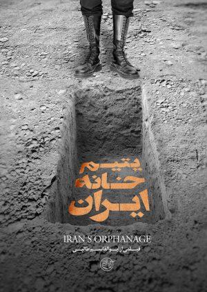 یتیم خانه ایران ! قسمت مخوف حذف شده از تاریخ ایران !!