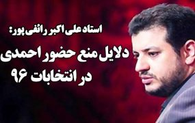 چرا احمدی نژاد رد صلاحیت شد؟
