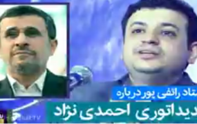 جریان احمدی نژاد( دیروز، امروز،… فردا؟ )