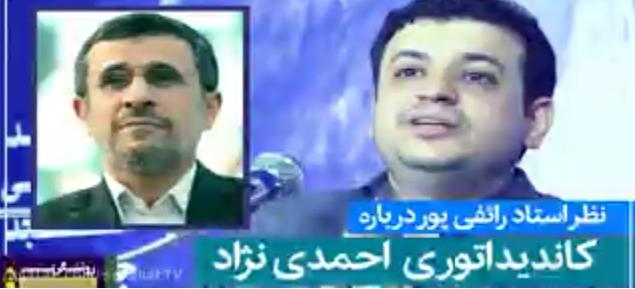 کادیداتوری احمدی نژاد