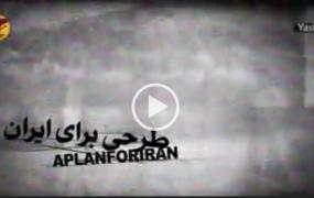 خیانتی بنام برجام | مستند فروشنده | صنعت هسته ای ایران چقدر فروخته شد؟