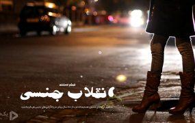 مستند انقلاب جنسی ۱ | مقایسه بی پرده مسائل جنسی در ایران و سایر کشور ها +۱۸