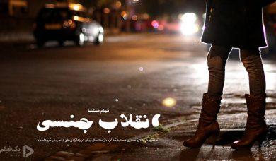 مستند انقلاب جنسی | مقایسه بی پرده مسائل جنسی در ایران و سایر کشور ها +۱۸