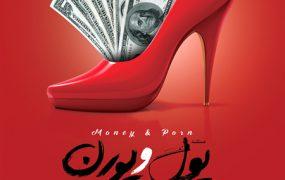 مستند پول و پورن | دانلود کامل و بدون سانسور مستند پول و پورن