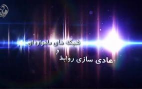 مدیریت رسانه در خانواده – جناب مسعود پور