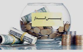 با پس انداز کردن پولدار نمی شوید !