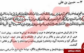 دشمنی اهل بیت با ایرانیان ؟
