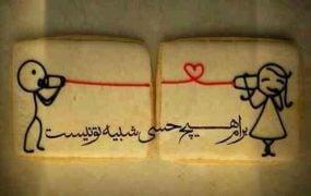یارِ «همیشه یار»