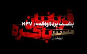 مستند «قربانیان باکره» – پشت پرده واکسن HPV