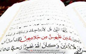 اصلاً کجای قرآن حجاب اومده⁉️