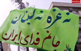 چرا ایران در لبنان و عراق و سوریه هزینه می کند!؟