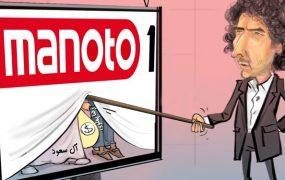 تیر خلاص علی علیزاده به پیکره شبکه «من و تو» Manoto