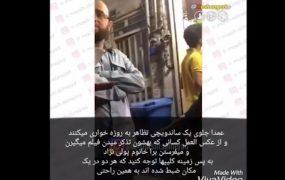 سوژه سازی نوچه های مسیح علینژاد در ایران