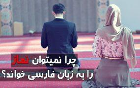 چرا باید رو به قبله نماز خواند؟ چرا باید عربی بخوانیم ؟ چرا خطبه عقد را عربی میخوانند؟