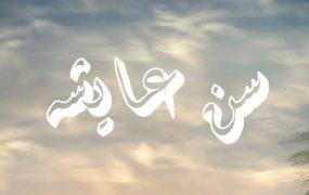شبهه سن جناب عائشه،هنگام ازدواج با پیامبر (ص)