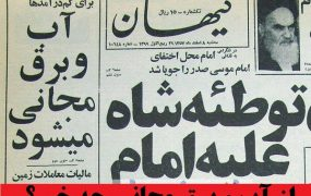 آب و برق مجانی؛ وعده امام خمینی ….؟! انقلاب یا دولت
