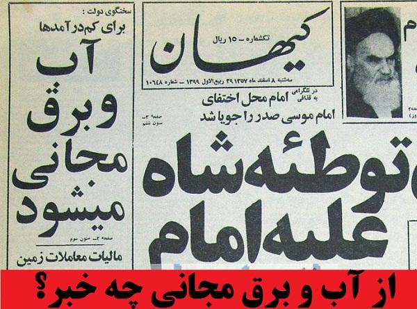 آب و برق مجانی امام خمینی ، شایعه و دروغ