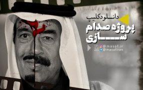 پروژه صدام سازی جدید برای ایران