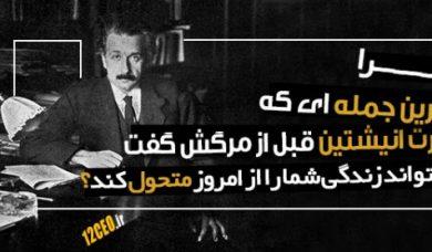 سخنان عجیب آلبرت انیشتین قبل از مرگ