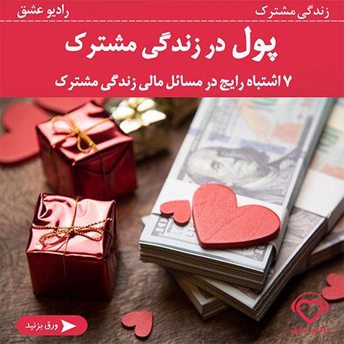 مدیریت مالی زندگی زناشویی